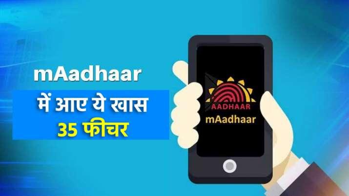 mAadhaar के नए अपडेट में आए...- India TV Paisa