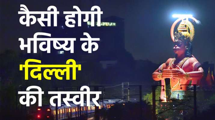 मास्टर प्लान : दिल्ली...- India TV Paisa