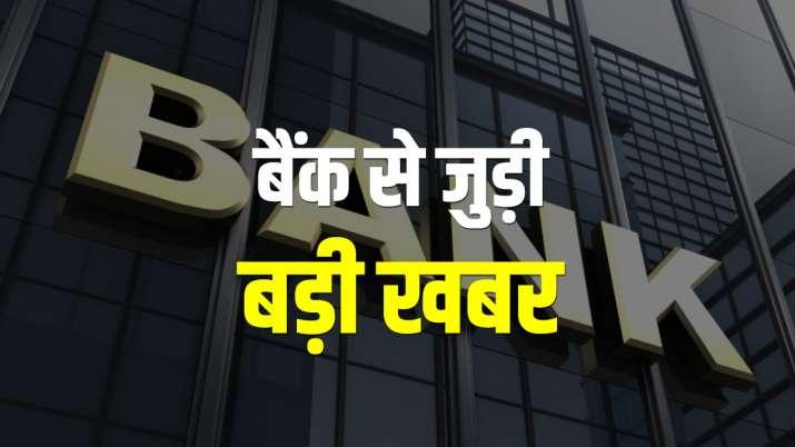 रिजर्व बैंक ने...- India TV Paisa