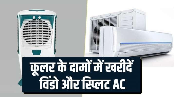 विंडो और स्प्लिट AC...- India TV Paisa