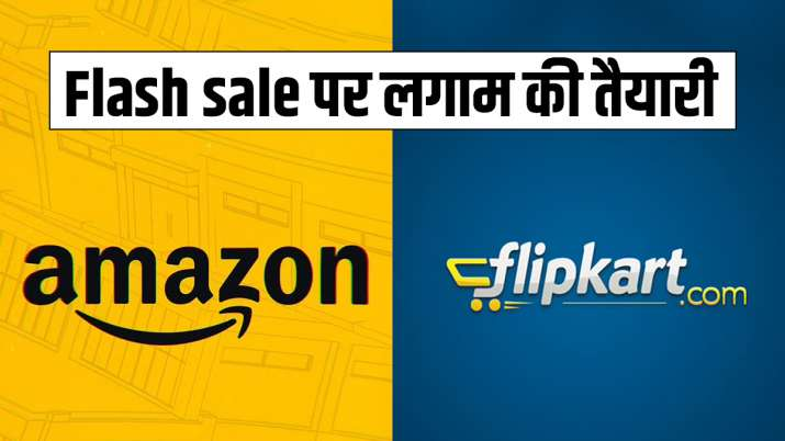 Flash sale पर लगाम की...- India TV Paisa