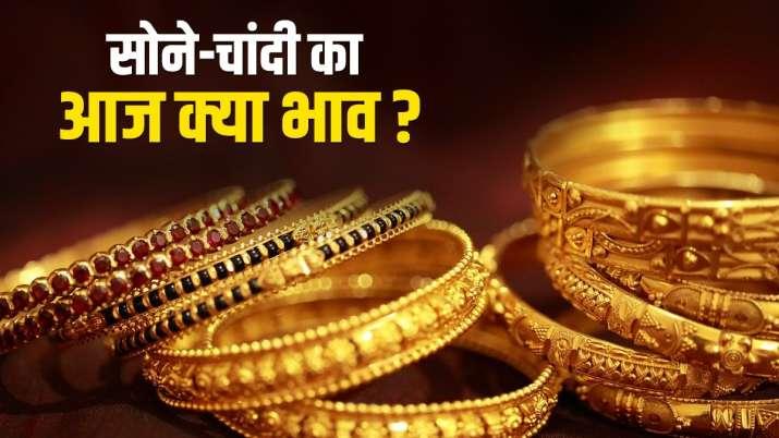 हाजिर मांग से सोना वायदा कीमतों में तेजी, जानें आज 10 ग्राम सोने की कीमत में कीतनी बढ़ी- India TV Paisa