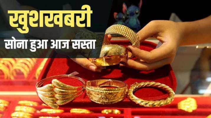Gold Price Today: सोने में आज बड़ी गिरावट के बाद देखें नए रेट, पैसा निवेश करने का बड़ा मौका- India TV Paisa