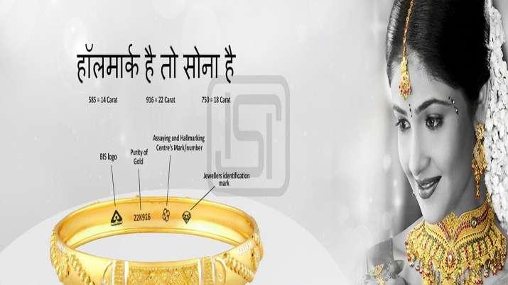 Gold Hallmarking: अब घर में रखे...- India TV Paisa