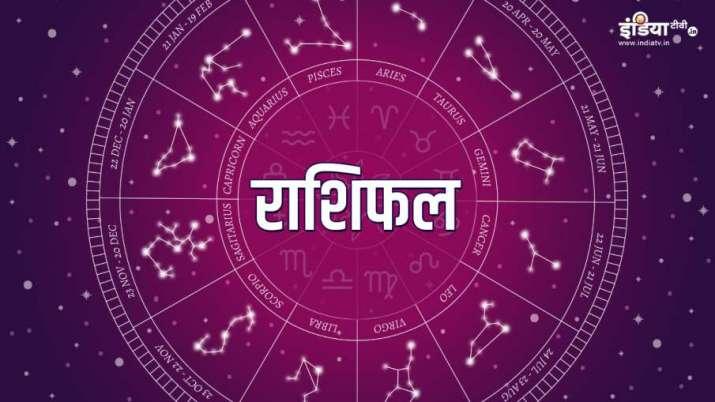 Aaj ka rashifal 5 June 2021 today horoscope in hindi mesh vrush makar kark meen mithun राशिफल 5 जून 2021: तुला राशि वालों को होगा बिजनेस में फायदा, जानिए सभी राशियों का भविष्यफल