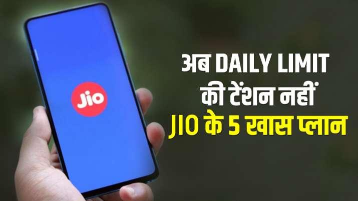 जियो के 5 खास प्लान- India TV Paisa