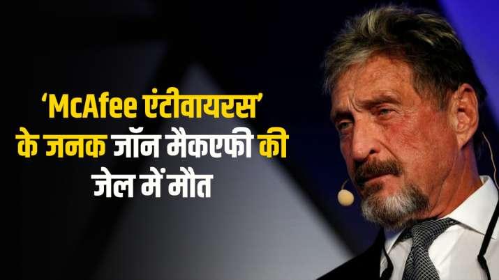 'McAfee एंटीवायरस' के...- India TV Paisa