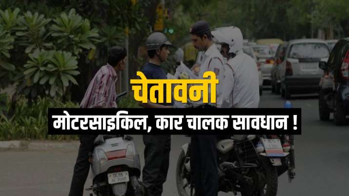 Alert: लॉकडाउन खुलने से पहले कार, मोटरसाइकिल चालकों को मंत्रालय ने दी ट्रैफिक चालान की चेतावनी- India TV Paisa