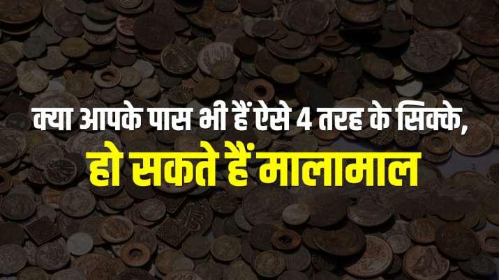 जानिये किन सिक्कों...- India TV Paisa