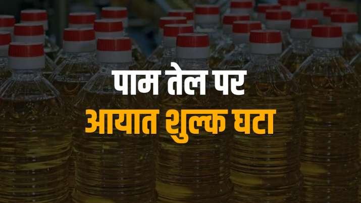 खाने के तेल की कीमतों...- India TV Paisa