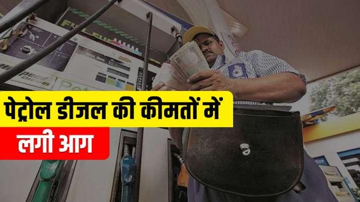 पेट्रोल डीजल के दाम...- India TV Paisa