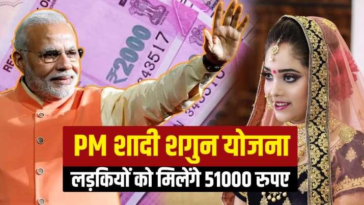 PM Shadi Shagun Yojna: मोदी सरकार आपकी बिटिया के लिए दे रही है 51000 रुपए, अभी ऐसे करें अप्लाई- India TV Paisa