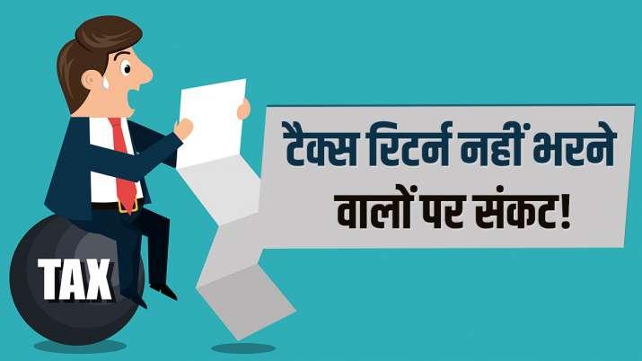 टैक्स रिटर्न नहीं...- India TV Paisa