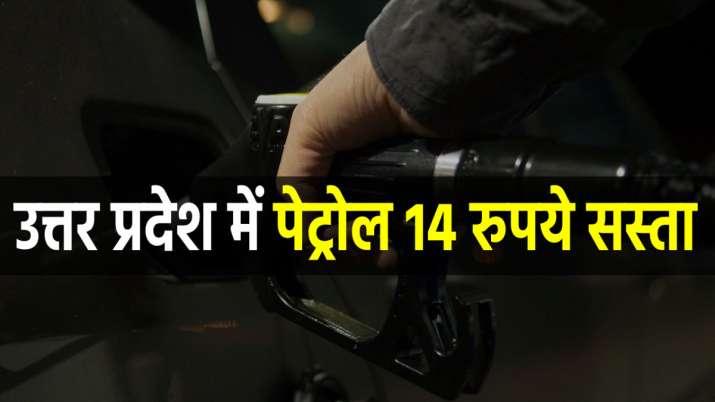 यूपी में पेट्रोल...- India TV Paisa