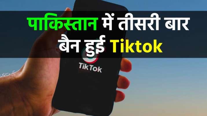 Tiktok Ban: पाकिस्तान में...- India TV Paisa