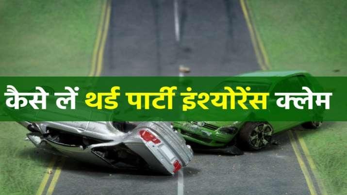 दुर्घटना होने पर आप...- India TV Paisa