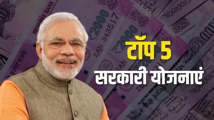 Top Govt Schemes: देखें टॉप 5 सरकारी योजनाएं, क्या आपने उठाया फायदा- India TV Paisa