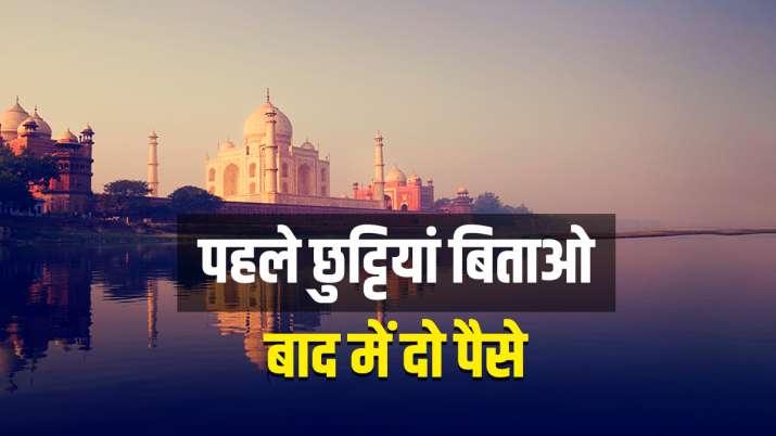 'पहले छुट्टियां...- India TV Paisa