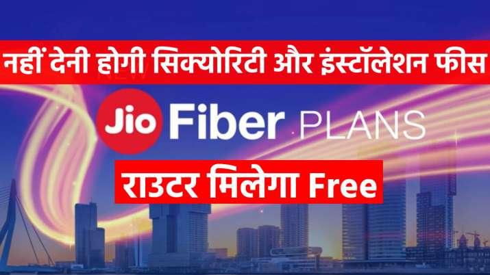 JioFiber यूजर को नहीं देनी...- India TV Paisa