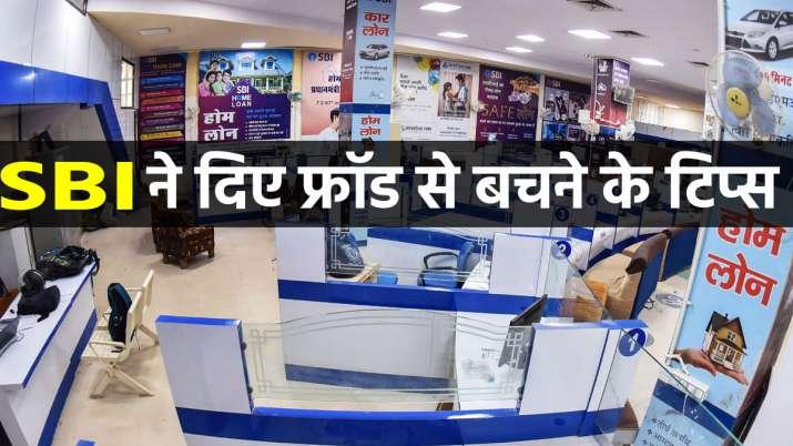SBI ने दिए फ्रॉड से बचने...- India TV Paisa