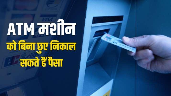 No Touch: ATM मशीन छुए बिना...- India TV Paisa