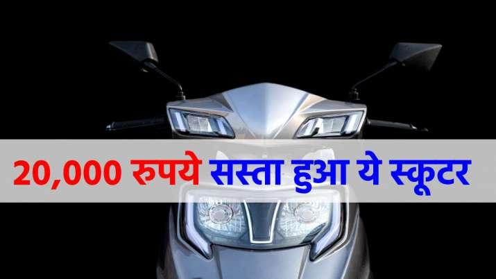 स्कूटर की कीमतों में...- India TV Paisa