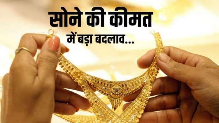 आज ही खरीद लीजिए सोना...- India TV Paisa