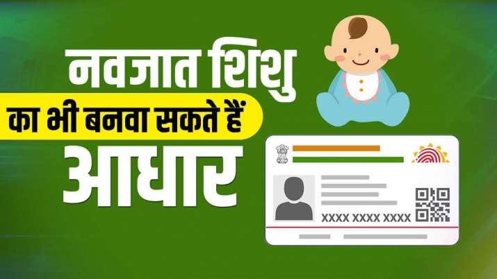 Aadhaar: अपने नवजात बच्चे...- India TV Paisa