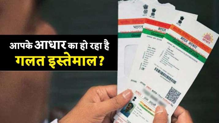Aadhaar Card: आधार फ्रॉड से...- India TV Paisa