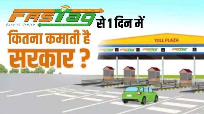 1 दिन में फास्टैग...- India TV Paisa