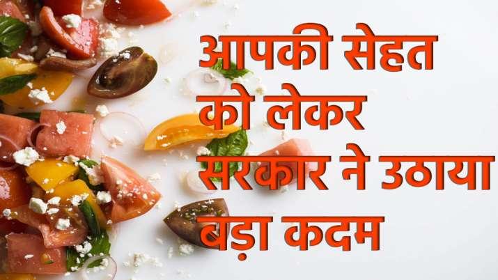 आपकी सेहत को लेकर...- India TV Paisa