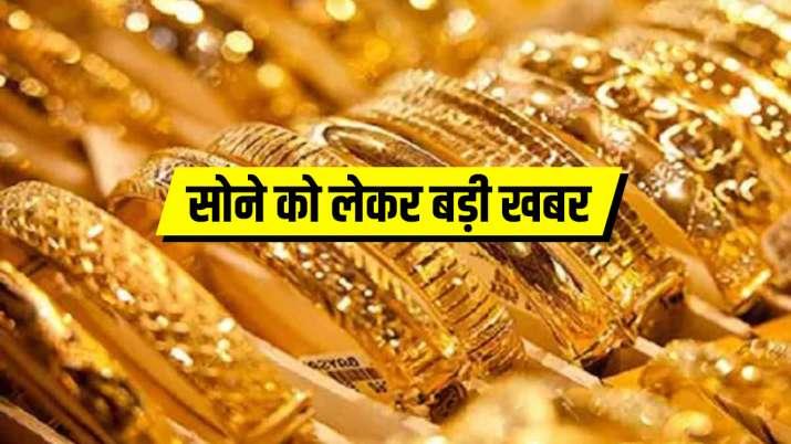 Alert: सोने की कीमत में आज बहुत बड़ा बदलाव, 10 ग्राम सोना जानें अब कितने का मिलेगा- India TV Paisa