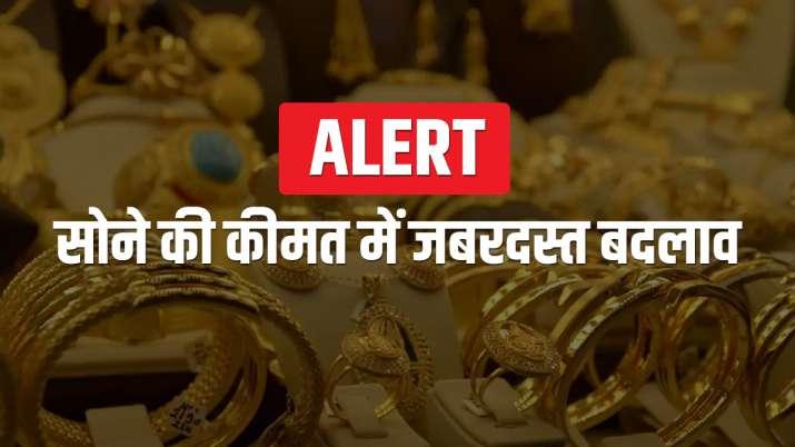 सोने की कीमत में जबरदस्त बदलाव, जानें 10 ग्राम सोना अब कितने का मिलेगा- India TV Paisa