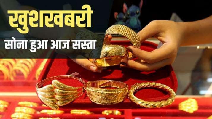 सोना आज फिर हुआ सस्ता, 10 ग्राम सोने के नए रेट जारी हुए- India TV Paisa