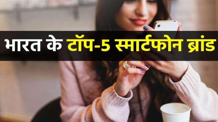 भारत में 3 महीनों में...- India TV Paisa