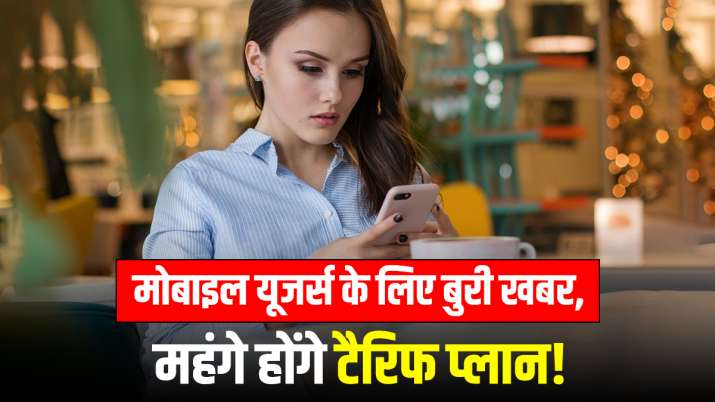 Bad news for Telecom Users, Telecom tariffs soon to go up says Sunil Mittal- India TV Paisa