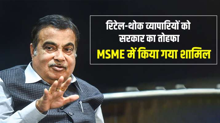 Modi govt big announcement Retail and wholesale trade now include in MSME- India TV Paisa