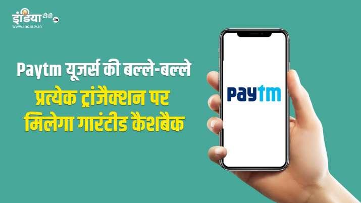 Paytm earmarks Rs 50 cr for cashback offers- India TV Paisa