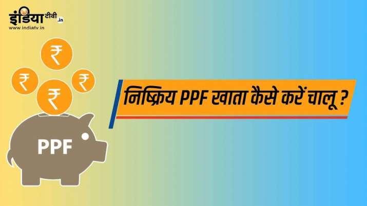 PPF खाताधारकों के लिए...- India TV Paisa
