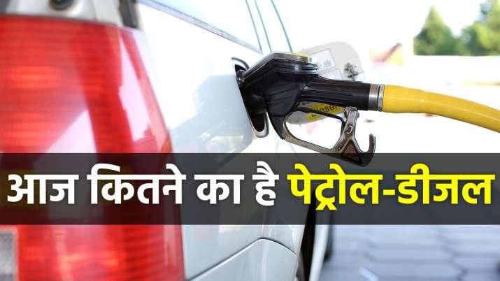 Petrol-Diesel Price : पेट्रोल डीजल...- India TV Paisa