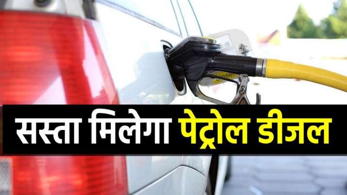 पेट्रोल-डीजल मिलेगा...- India TV Paisa