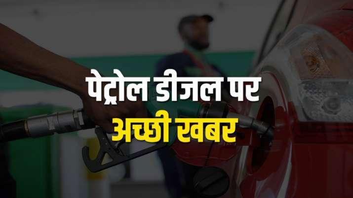 खुशखबरी! पेट्रोल डीजल की कीमत को लेकर आज आई बड़ी खबर, सरकार ने उठाया यह बड़ा कदम- India TV Paisa