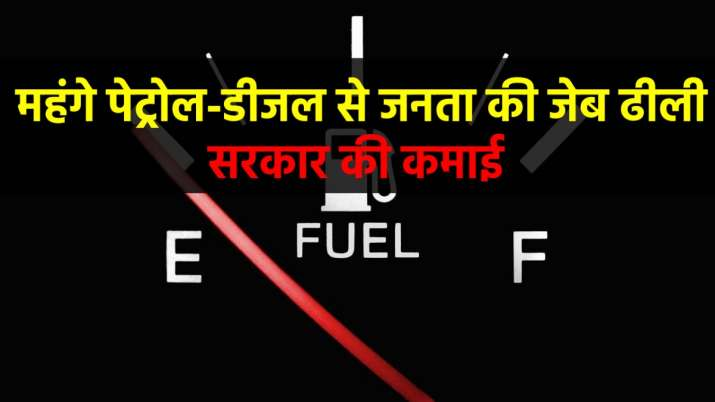 costly petrol diesel burn people's pocket governments earned more than Rs 4 lakh crore tax revenue o- India TV Paisa