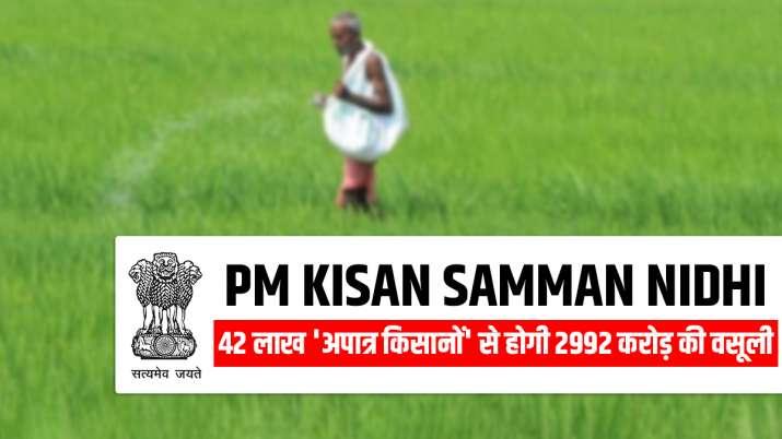 pm kisan samman nidhi yojana big mistake Rs 3000 crore transferred to over 42 lakh ineligible farmer- India TV Paisa