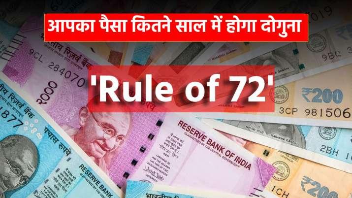 'रूल ऑफ 72' से खुद...- India TV Paisa