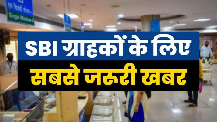 SBI ग्राहक सावधान: खो...- India TV Paisa