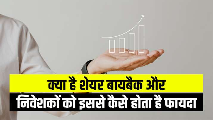 What is share buyback and how investors benefit from it, know everything here- India TV Paisa