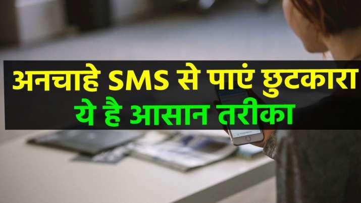 अनचाहे SMS से हैं...- India TV Paisa