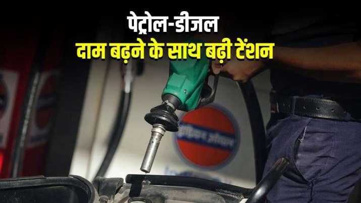 Petrol, Diesel Price: तेल की...- India TV Paisa
