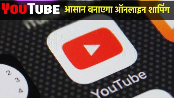 YouTube आसान बनाएगा...- India TV Paisa